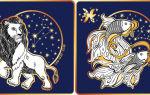 Лев и рыбы: совместимость знаков на телесном и душевном уровнях