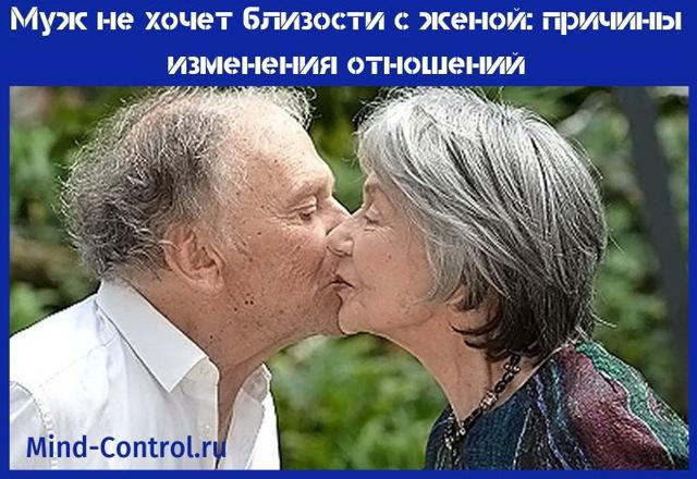 Жена не хочет близости с мужем: причины и решение проблемы