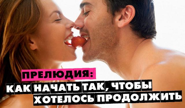 Как сделать девушке приятно: прелюдия, секс, ласки и отношения