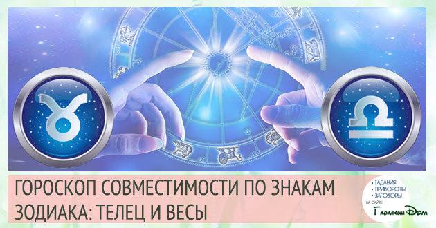 Совместимость Тельцов и Весов: гармония вкуса и эстетики