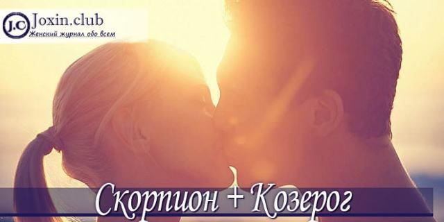 Козерог и Скорпион: совместимость в любви, браке и дружбе