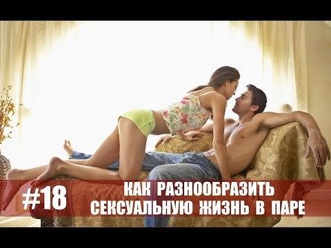Как разнообразить секс: варианты разнообразить интимную жизнь