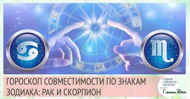 Рак и Скорпион: совместимость знаков зодиака в различных сферах