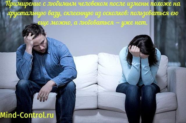 Как простить измену жены: мнение психологов