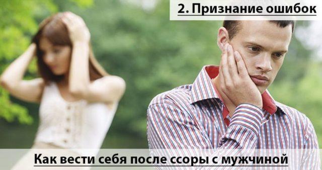 Как вести себя после ссоры с мужчиной: действенные советы