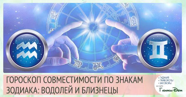 Водолей и Близнецы: совместимость в любви, дружбе и партнерстве