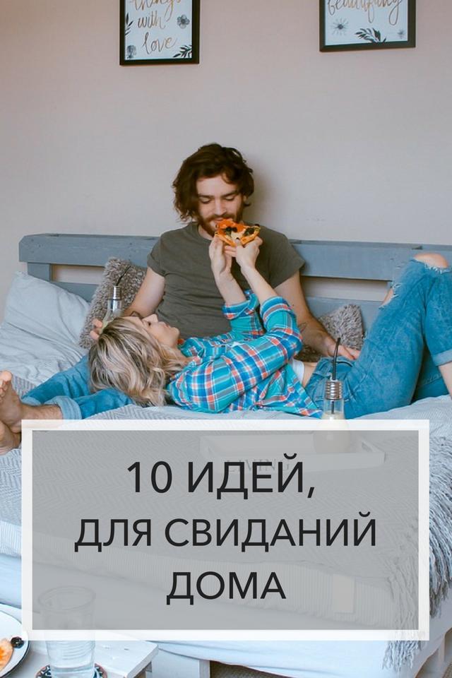 Чем заняться дома вдвоем: интересные идеи для досуга